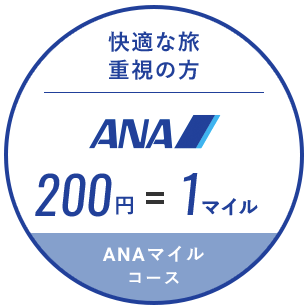 快適な旅重視 ANAマイルコース 200円=1マイル
