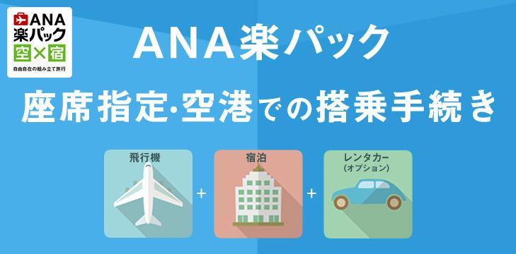 ANA楽パック 座席指定・空港での搭乗手続き