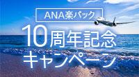 ANA楽パック10周年キャンペーン