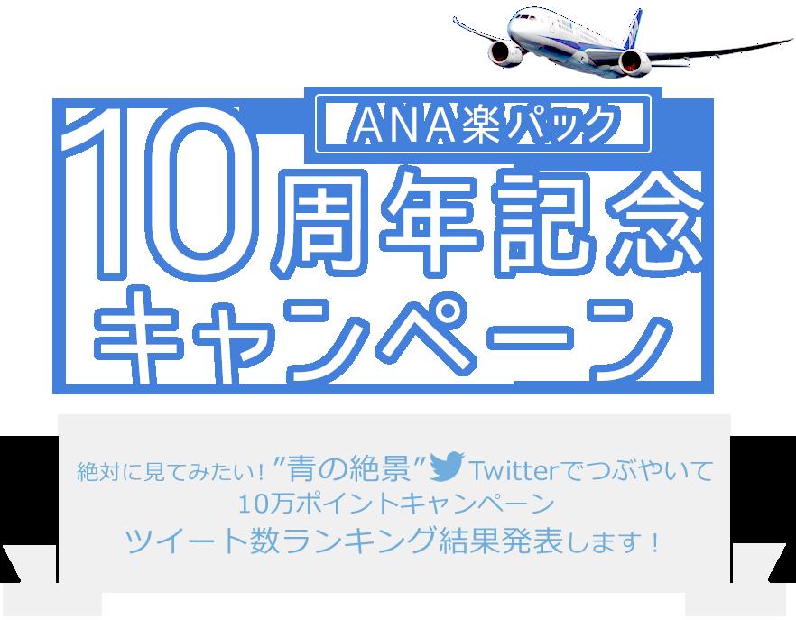 ANA楽パック10周年
