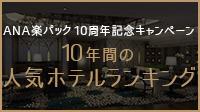 10年間の人気ホテルランキング!