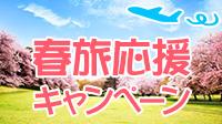 春旅応援プラン!