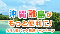 【ANA楽パック】沖縄特集