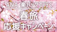 ANA楽パック・春旅応援キャンペーン!