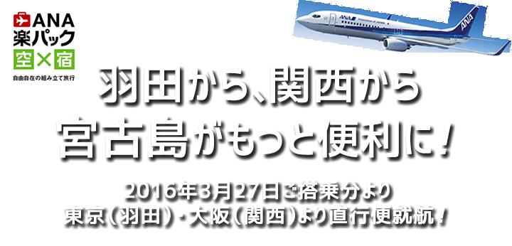 羽田から、関西から 宮古島がもっと便利に!