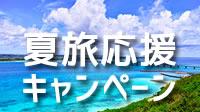 ANA楽パック・夏旅応援キャンペーン!