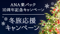 ANA楽パック・冬旅応援キャンペーン!
