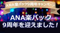 ANA楽パックで行く北海道・沖縄・九州