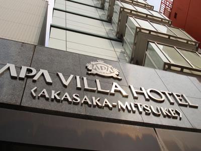 アパヴィラホテル<赤坂見附>(アパホテルズ&リゾーツ)