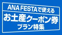 ANA FESTA1,500円クーポン付きプラン!