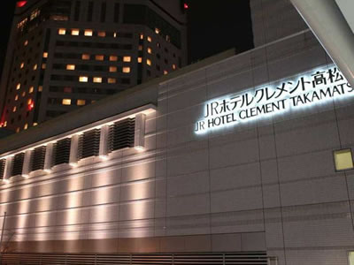 JRホテルクレメント高松(旧全日空ホテルクレメント高松)