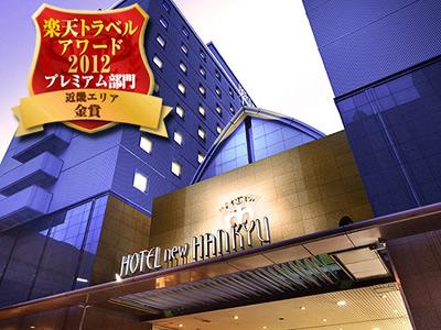 大阪新阪急ホテル