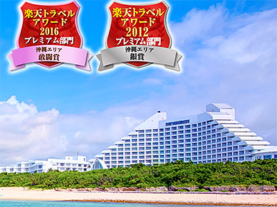 ANAインターコンチネンタル石垣リゾート <石垣島>