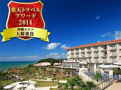石垣リゾート グランヴィリオホテル -ルートインホテルズ-<石垣島>