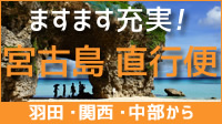 ますます充実!宮古島へ直行便!