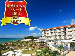 石垣リゾート グランヴィリオホテル(ルートイングループ) <石垣島>