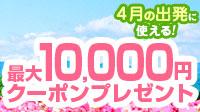 最大1万円クーポン!