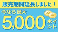 年末年始・来年GWの予約が可能に!いまなら最大5,000ポイント!