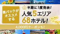 楽パック厳選!全国68ホテルをご紹介!
