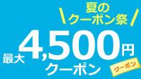 最大4,500円クーポン!