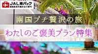 【JAL楽パック】わたしのご褒美プラン特集