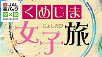 【JAL楽パック】くめじま女子旅
