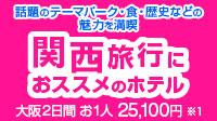 【JAL楽パック】沖縄特集