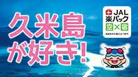 沖縄の小さなリゾートアイランド 久米島が好き!