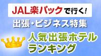JAL楽パック(航空券+宿) 全国!出張ホテルランキング
