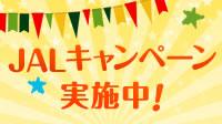 JAL楽 キャンペーン一覧ページ★