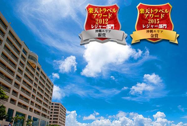 リザン シーパークホテル谷茶ベイ