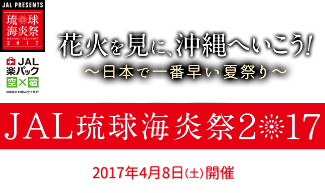 JAL琉球海炎祭2017~日本で一番早い夏祭り~