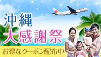 沖縄JALホテルズ大感謝祭!