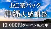 掲載施設限定 10,000円クーポン配布中!