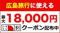 広島18,000円クーポン