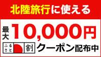 北陸最大1万円クーポン