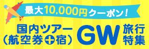GW旅行に使える最大1万円クーポン