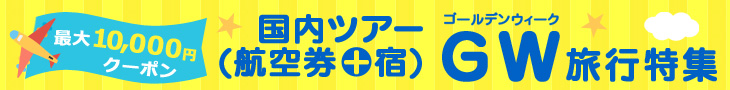 GW旅行に使える 最大1万円クーポン