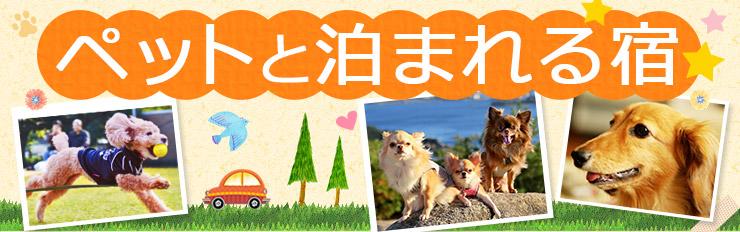 ペットと泊まれる宿/安曇野・大町(長野)-じゃらんnet
