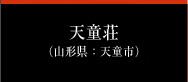 天童荘【山形県:天童市】