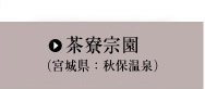 茶寮宗園【宮城県:秋保温泉】