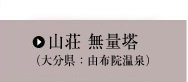 山荘 無量塔【大分県:由布院温泉】