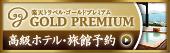 GOLD PREMIUM �����z�e���E���ٗ\��