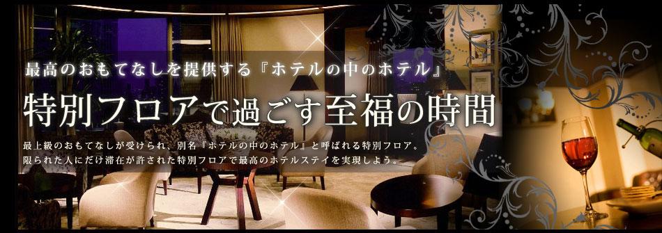 最高のおもてなしを提供する『ホテルの中のホテル』特別フロアで過ごす至福の時間
