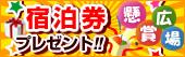 【懸賞広場】宿泊券プレゼント!
