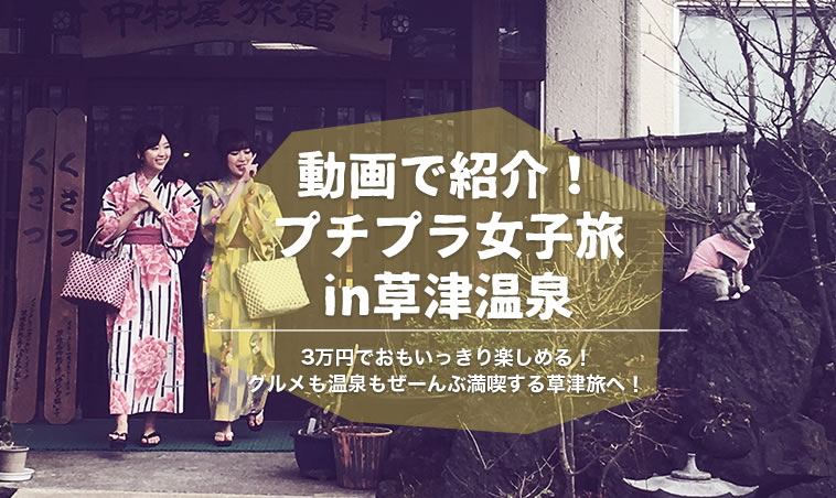 動画で紹介!プチプラ女子旅in草津温泉
