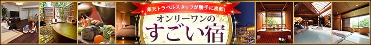 楽天スタッフが勝手に表彰♪ オンリーワンのすごい宿〜2013年決定版〜