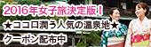〜女子旅の聖地〜