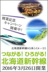 北海道新幹線開業記念特集