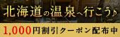 そうだ、北海道の温泉へ行こう♪